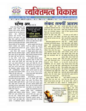 Weekly Personality Development (साप्ताहिक व्यक्तिमत्व विकास) - संपादक: मंगेश विठ्ठल कोळी - July 16, 2016