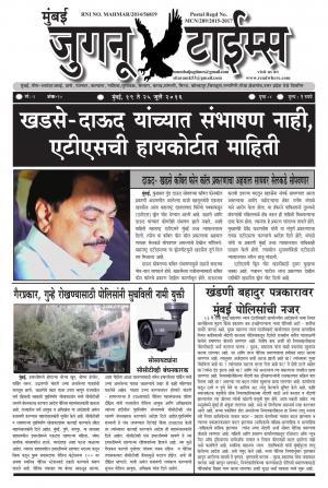 Weekly Mumbai Juganu Times (साप्ताहिक - मुंबई जुगनू टाईम्स) - संपादक: सीताराम कांबळे - July 19, 2016