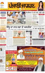 Sangrur\Barnala : Punjabi jagran News : 19th July 2016 - Read on ipad, iphone, smart phone and tablets.