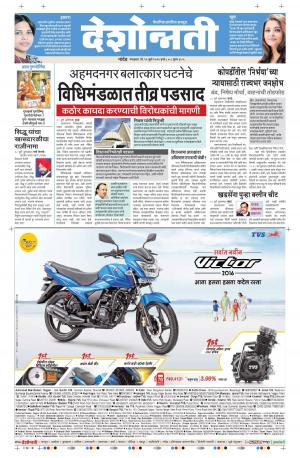 19th July Nanded - Read on ipad, iphone, smart phone and tablets.