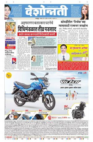 19th July Chandrapur - Read on ipad, iphone, smart phone and tablets.