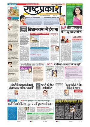 19th July Rashtraprakash - Read on ipad, iphone, smart phone and tablets.