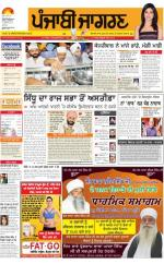 Jalandhar Dehat : Punjabi jagran News : 19th July 2016 - Read on ipad, iphone, smart phone and tablets.