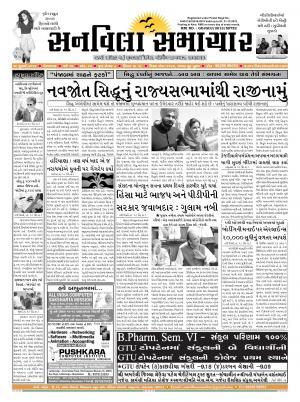 Sunvilla Samachar Daily Date : 19-07-2016