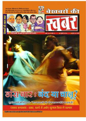 Bekhabaron Ki Khabar July 2016