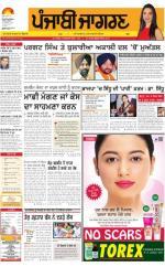 Sangrur\Barnala : Punjabi jagran News : 20th July 2016 - Read on ipad, iphone, smart phone and tablets.
