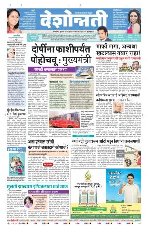 20th July Buldhana - Read on ipad, iphone, smart phone and tablets.