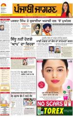 Amritsar : Punjabi jagran News : 20th July 2016 - Read on ipad, iphone, smart phone and tablets.