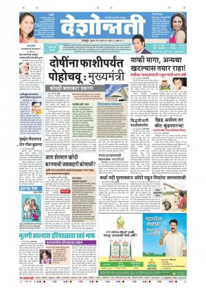 20th July Chandrapur - Read on ipad, iphone, smart phone and tablets.