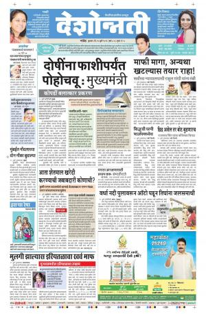 20th July Nanded - Read on ipad, iphone, smart phone and tablets.