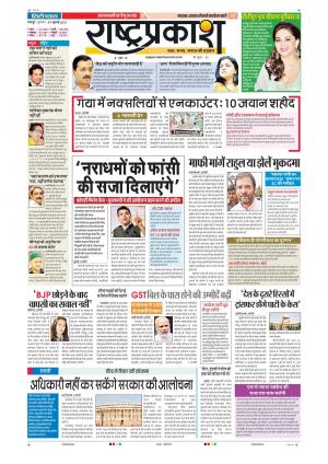 20th July Rashtraprakash - Read on ipad, iphone, smart phone and tablets.