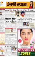 Jalandhar : Punjabi jagran News : 20th July 2016 - Read on ipad, iphone, smart phone and tablets.
