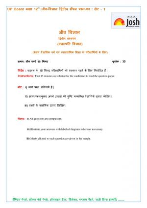 UP Board Class 12th Biology Second Sample Paper Set-1 - Read on ipad, iphone, smart phone and tablets.