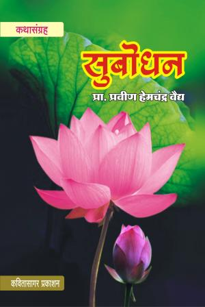Subodhan (सुबोधन) - Pravin Hemchandra Vaidya  (प्रवीण हेमचंद्र वैद्य) - Read on ipad, iphone, smart phone and tablets.