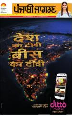 Jalandhar: Punjabi jagran News : 21th July 2016 - Read on ipad, iphone, smart phone and tablets.