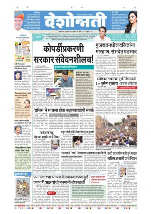 21t  JUly Jalgaon - Read on ipad, iphone, smart phone and tablets.