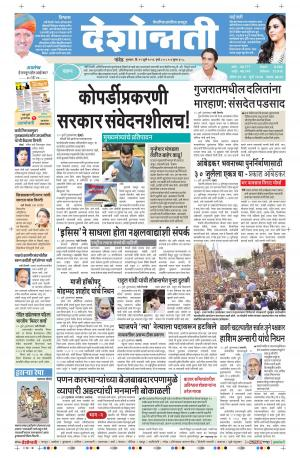 21th July Nanded - Read on ipad, iphone, smart phone and tablets.