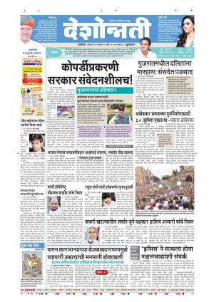 21th July Buldhana - Read on ipad, iphone, smart phone and tablets.