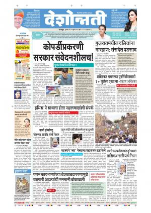 21th July Chandrapur - Read on ipad, iphone, smart phone and tablets.
