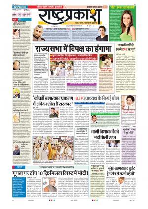 21th July Rashtraprakash - Read on ipad, iphone, smart phone and tablets.