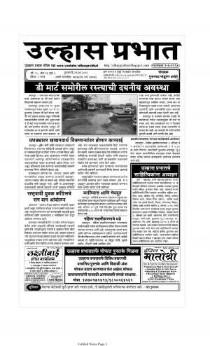 Weekly Ulhas Prabhat (साप्ताहिक उल्हास प्रभात) - संपादक: गुरुनाथ बनोटे (ठाणे) - July 21, 2016
