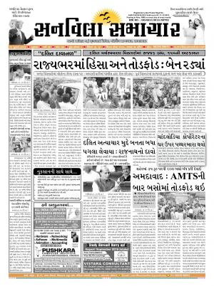 Sunvilla Samachar Daily Date : 21-07-2016 - Read on ipad, iphone, smart phone and tablets.