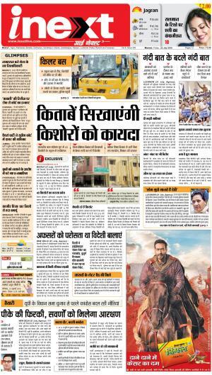 Meerut Upcountry ePaper:Sardhana News Paper,Mawana News Paper - Inext Live Jagran