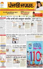 Amritsar: Punjabi jagran News : 22th July 2016 - Read on ipad, iphone, smart phone and tablets.