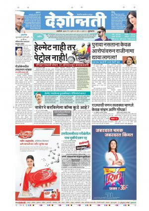22th July Buldhana - Read on ipad, iphone, smart phone and tablets.