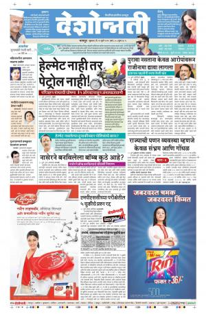 22th July Wardha - Read on ipad, iphone, smart phone and tablets.