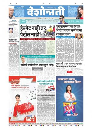 22th July Nagpur - Read on ipad, iphone, smart phone and tablets.