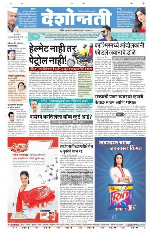 22th July Nanded - Read on ipad, iphone, smart phone and tablets.