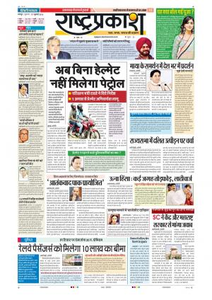 22th July Rashtraprakash - Read on ipad, iphone, smart phone and tablets.