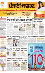 Jalandhar: Punjabi jagran News : 22th July 2016 - Read on ipad, iphone, smart phone and tablets.