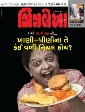Chitralekha Gujarati - August 01, 2016 - Read on ipad, iphone, smart phone and tablets.