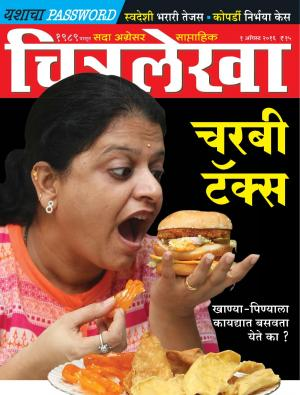 Chitralekha Marathi - August 01, 2016 - Read on ipad, iphone, smart phone and tablets.