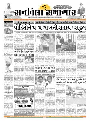 Sunvilla Samachar Daily Date : 22-07-2016 - Read on ipad, iphone, smart phone and tablets.