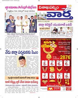 Vishakhapatnam - Read on ipad, iphone, smart phone and tablets
