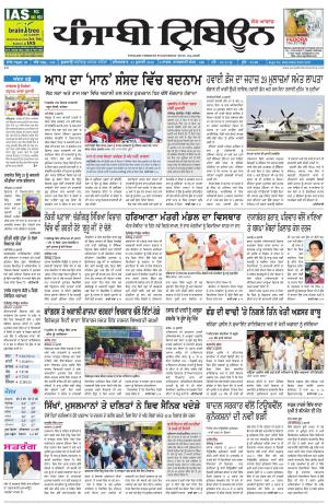 Punjabi Tribune (Delhi Edition) - Read on ipad, iphone, smart phone and tablets.