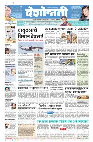 23th July Buldhana - Read on ipad, iphone, smart phone and tablets.