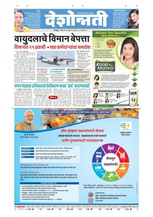 23th July Nagpur - Read on ipad, iphone, smart phone and tablets.