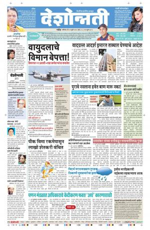 23th July Nanded - Read on ipad, iphone, smart phone and tablets.