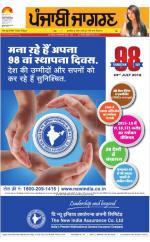 Ludhiana : Punjabi jagran News : 23rd July 2016 - Read on ipad, iphone, smart phone and tablets.