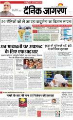 Dainik Jagran - Read on ipad, iphone, smart phone and tablets