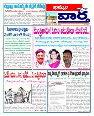 23-07-2016 - Read on ipad, iphone, smart phone and tablets.