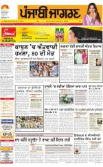 Moga/Faridkot/Muktsar  : Punjabi jagran News : 24th July 2016 - Read on ipad, iphone, smart phone and tablets.