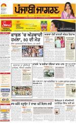 Gurdaspur  : Punjabi jagran News : 24th July 2016 - Read on ipad, iphone, smart phone and tablets.