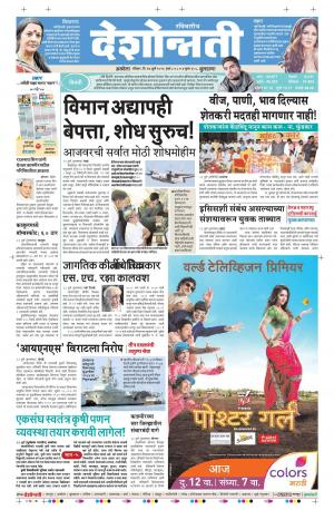 24th July Buldhana - Read on ipad, iphone, smart phone and tablets.