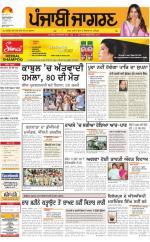 Jalandhar  : Punjabi jagran News : 24th July 2016 - Read on ipad, iphone, smart phone and tablets.