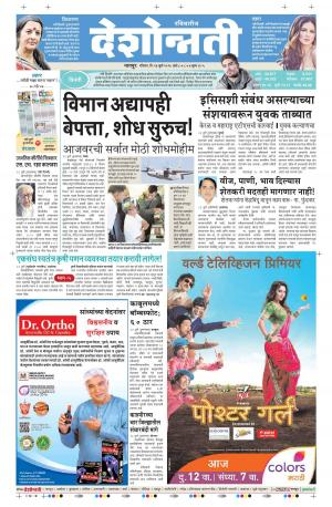 24th July Wardha - Read on ipad, iphone, smart phone and tablets.